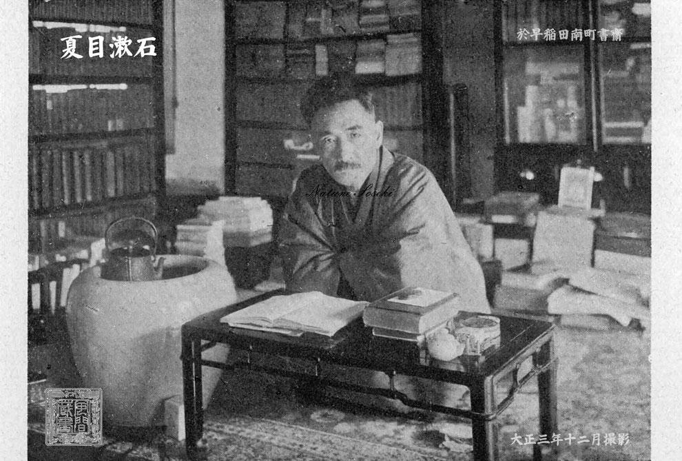 夏目漱石 早稻田南町書斎 大正3年12月撮影 NatumeSoseki文字入り
