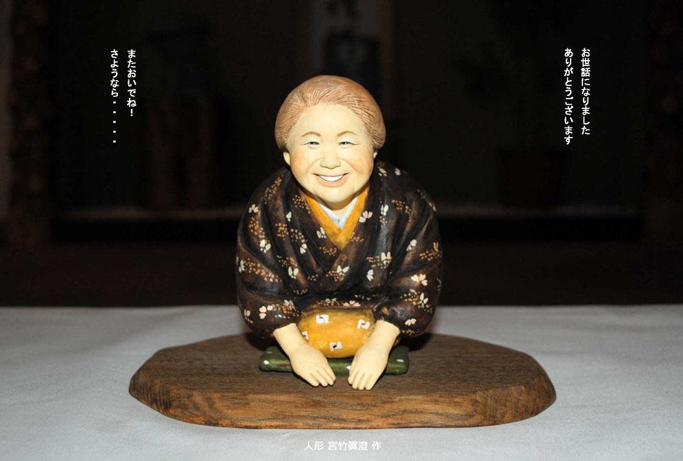 おばあちゃんの思い出 4 ・人形:宮竹眞澄