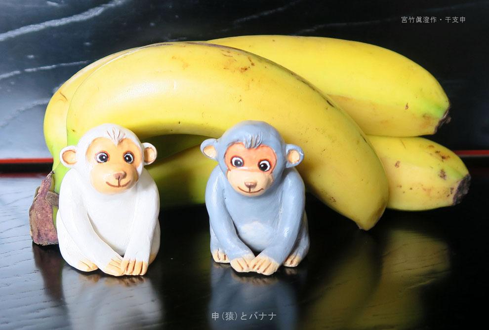 宮竹真澄作・申(猿)とバナナ