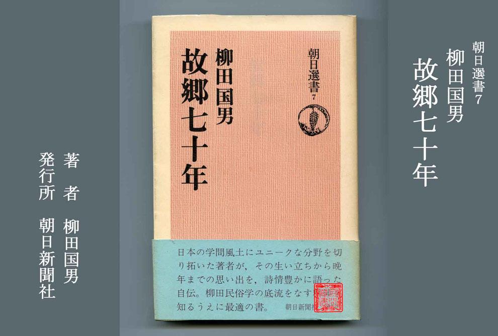 朝日選書7 柳田国男 故郷七十年