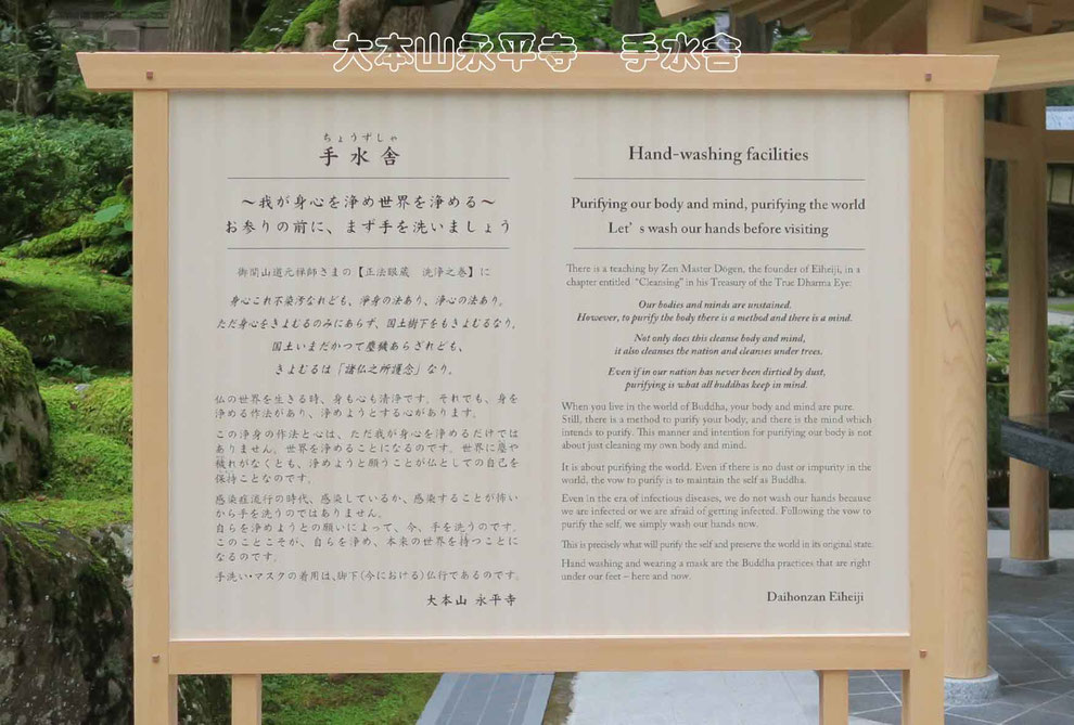 大本山永平寺 手水舎