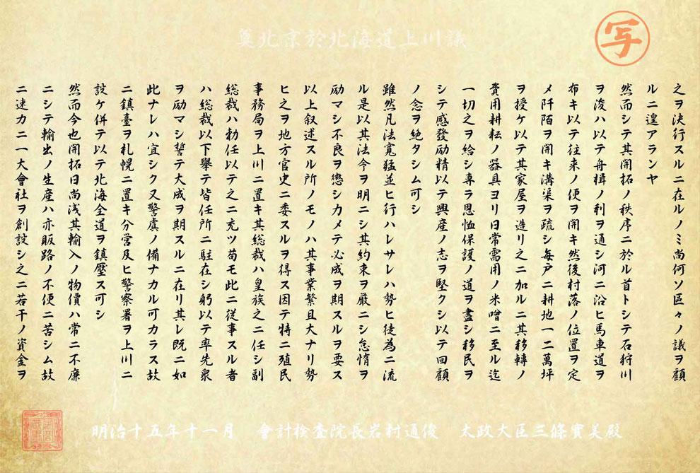 奠北京於北海道上川議-5(画像作:風間)