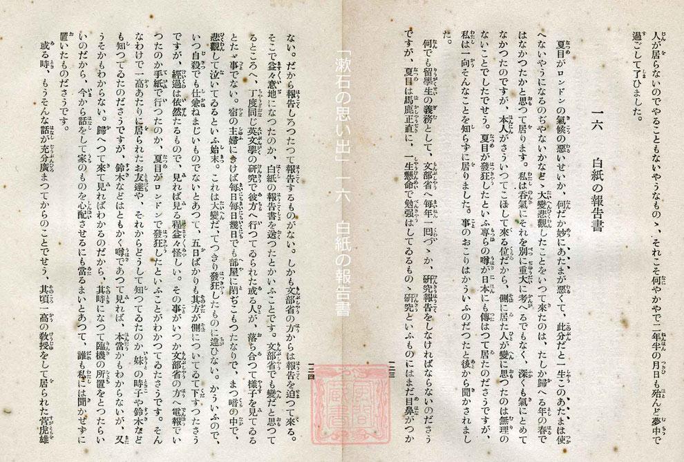 漱石の思い出 一六 白紙の報告書