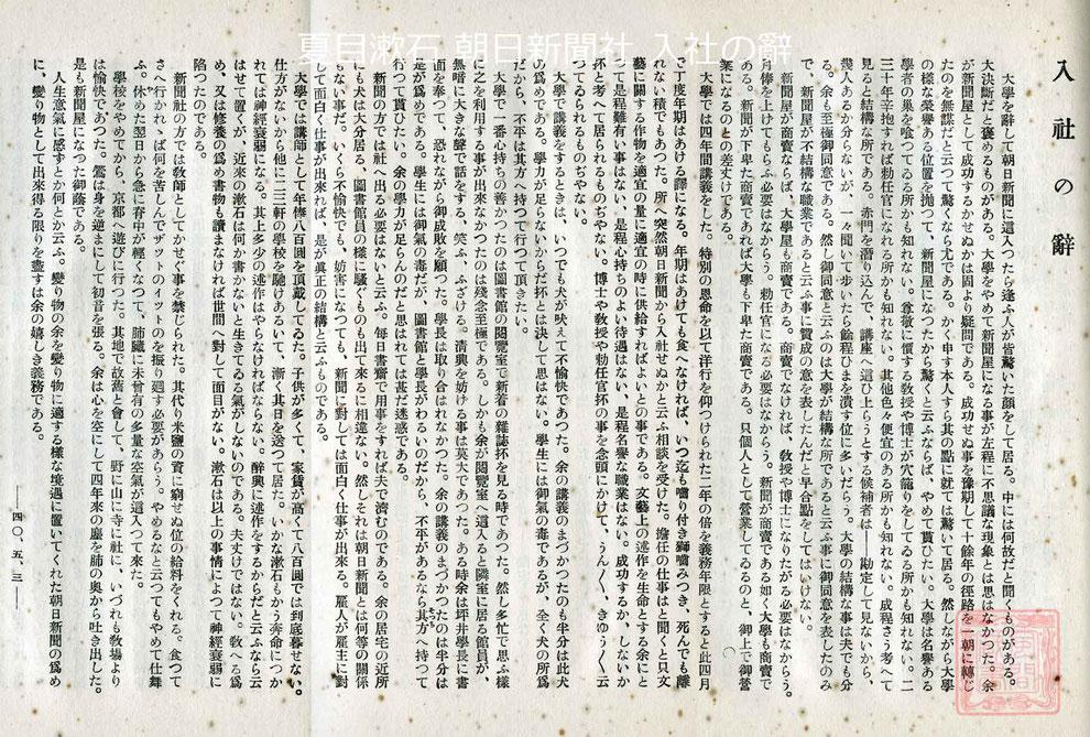朝日新聞社 入社の辭 夏目漱石