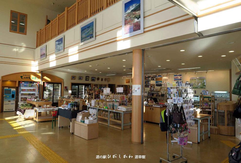 道の駅ひがしかわ・道草館
