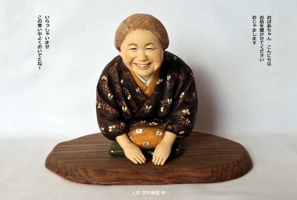おばあちゃんの思い出 1 ・人形:宮竹眞澄