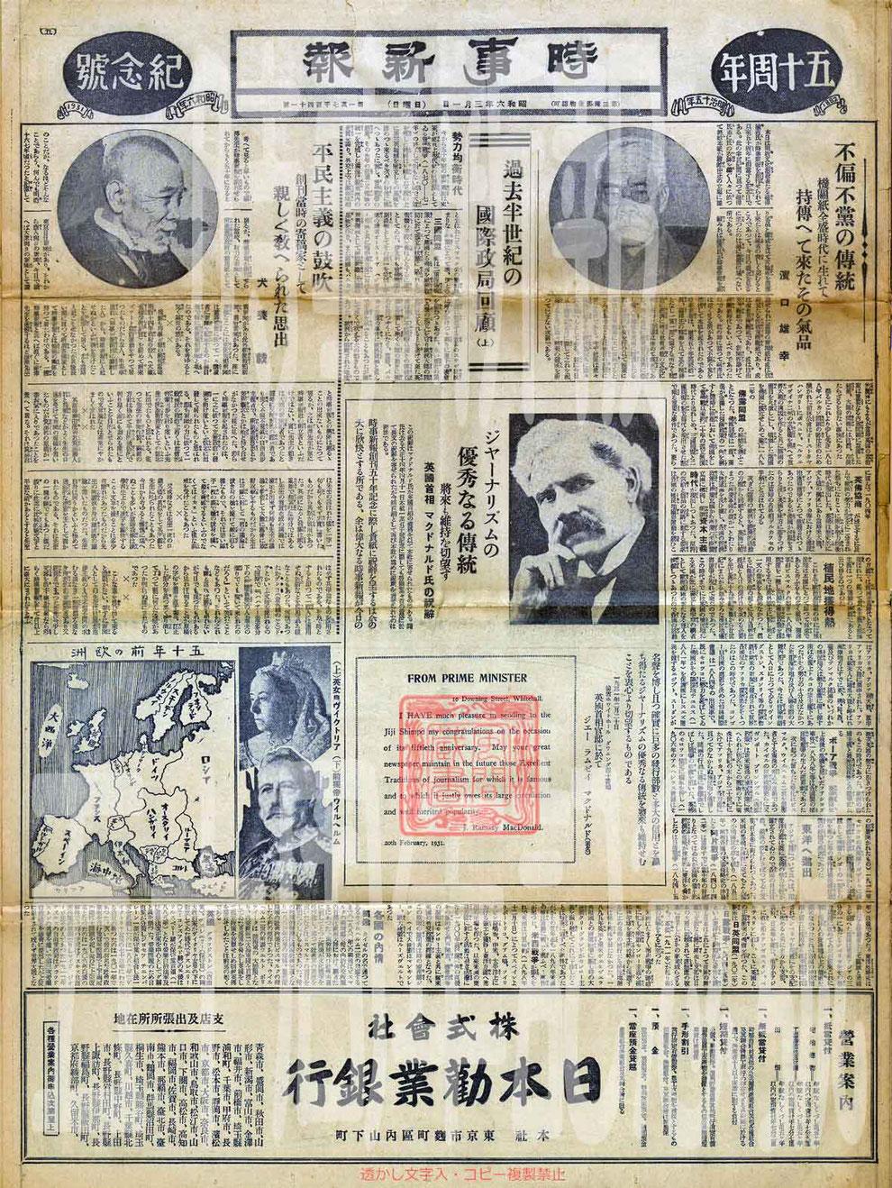 時事新報五十周年記念號・昭和6年3月1日