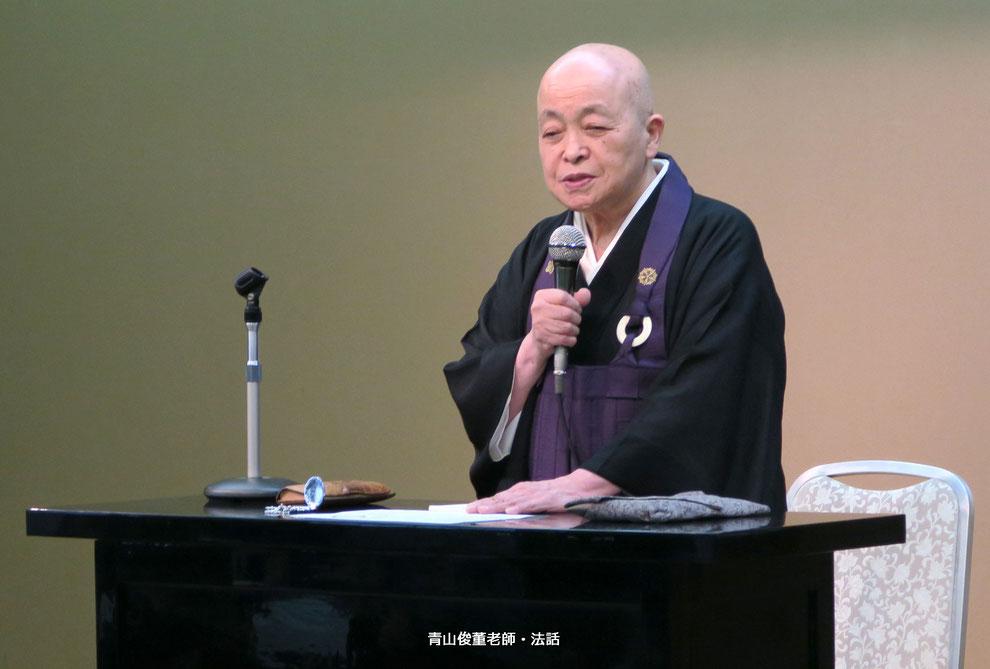 青山俊董老師・法話