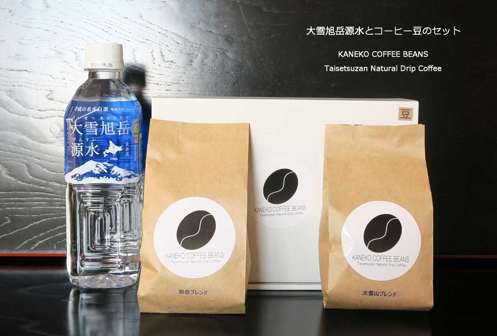 大雪旭岳源水とコーヒー豆のセット