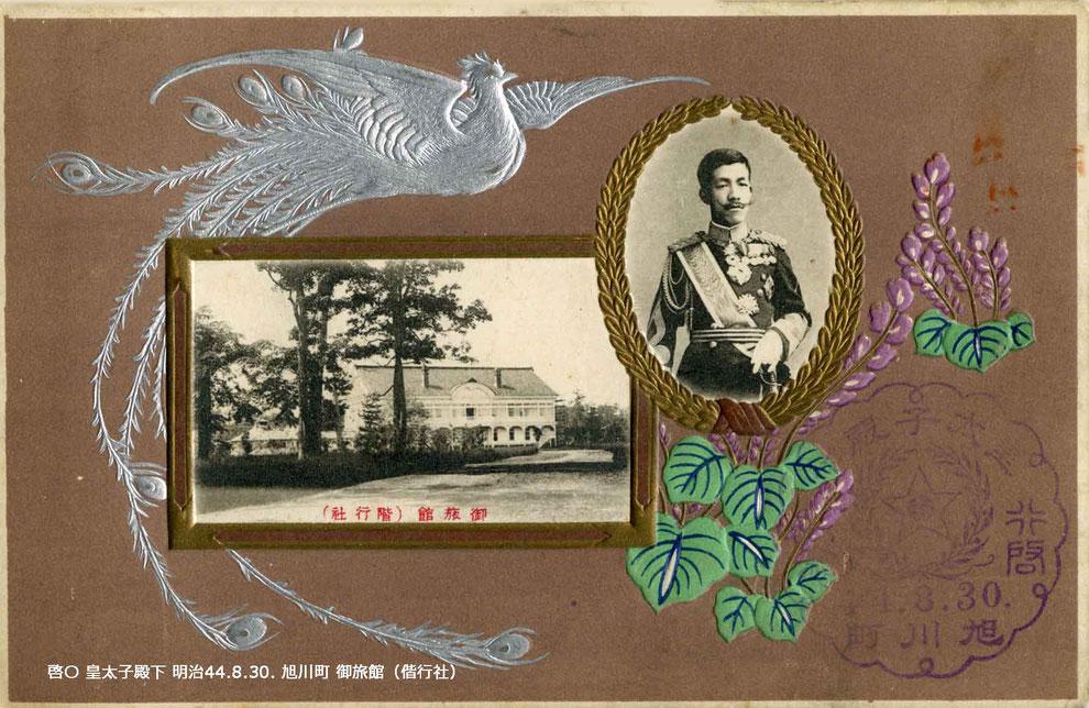 明治44年 皇太子殿下御旅館(偕行社) 旭川町・絵葉書