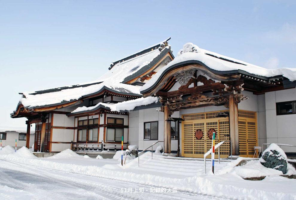 11月上旬記録的大雪・東川寺