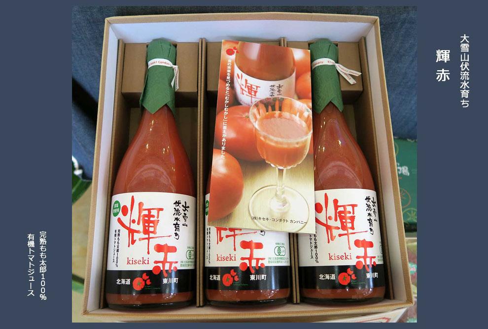 輝赤トマトジュース