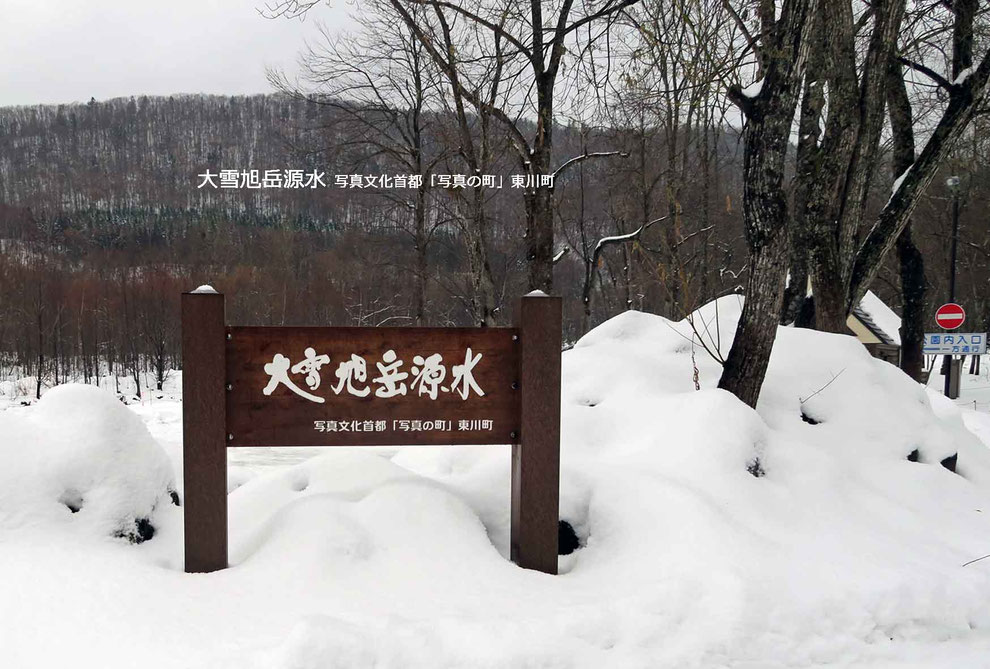 大雪旭岳源水・写真文化首都「写真の町」東川町