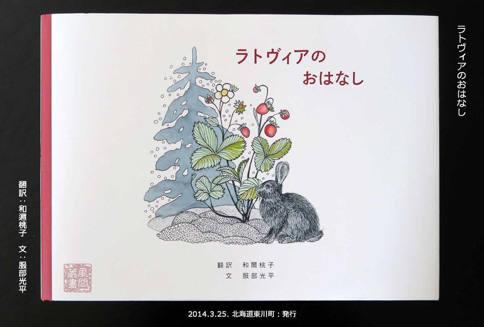 ラトヴィアのおはなし・東川町発行