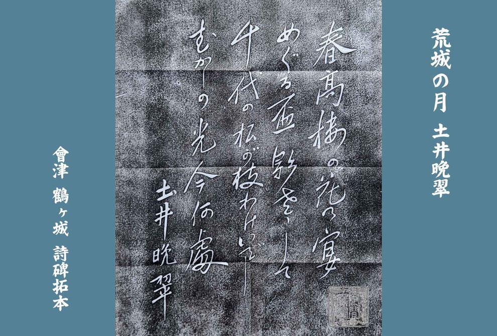 荒城の月・土井晩翠(詩碑拓本)