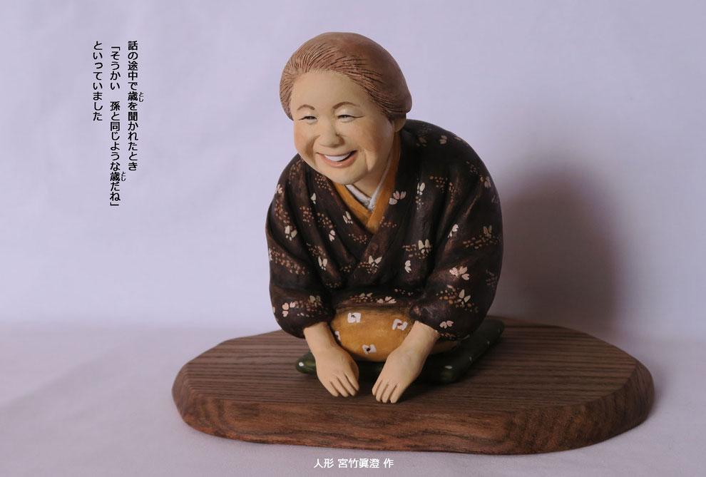 おばあちゃんの思い出 3 ・人形:宮竹眞澄