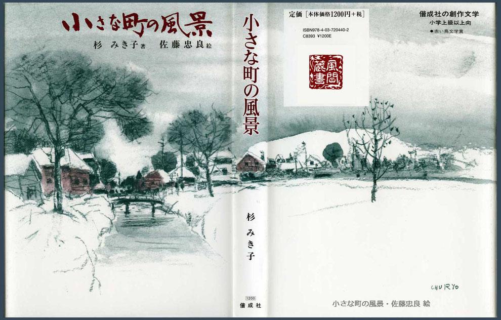 小さな町の風景・佐藤忠良 絵