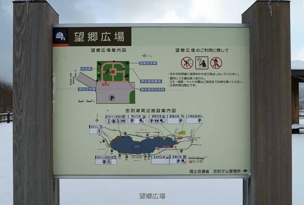 忠別ダム湖畔・望郷広場