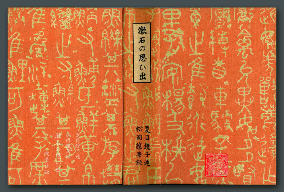漱石の思い出 夏目鏡子述・松岡譲筆録 改造社版 ②