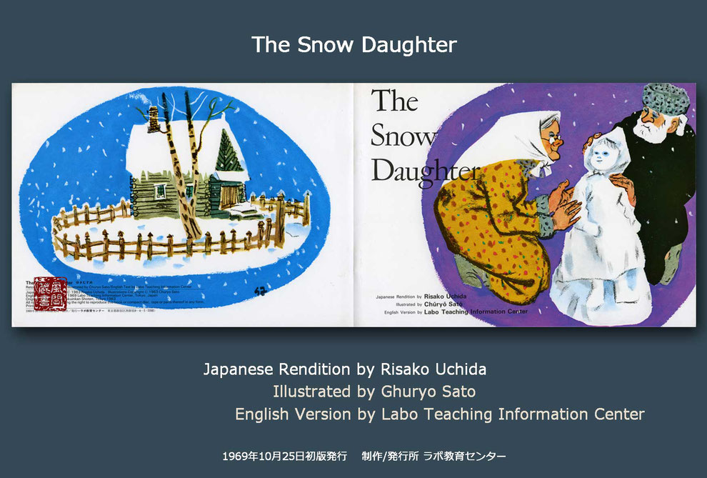 The Snow Daughter Illustrated by Churyo Sato