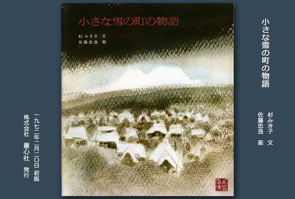 小さな雪の町の物語・佐藤忠良 画