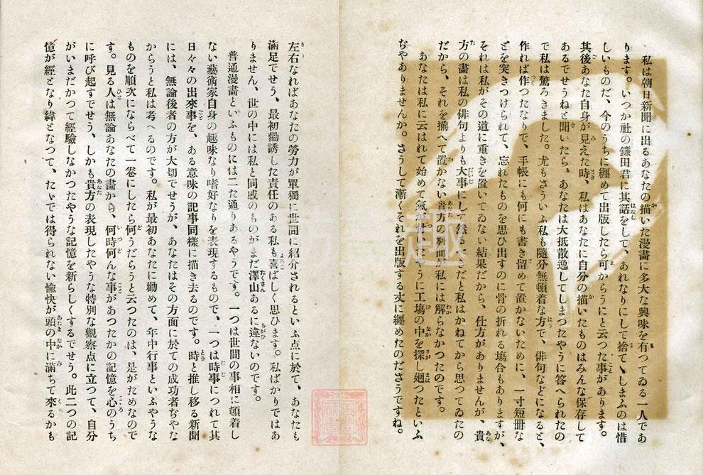探訪画趣 夏目漱石(金之助)序文