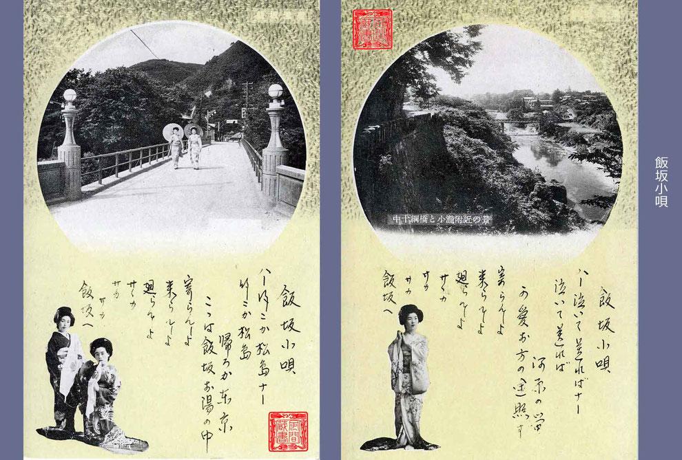 飯坂小唄 絵葉書3-4