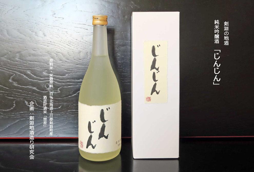 剣淵の地酒・純米吟醸酒・じんじん