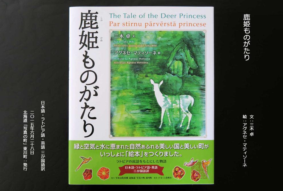 鹿姫ものがたり・東川町:発行