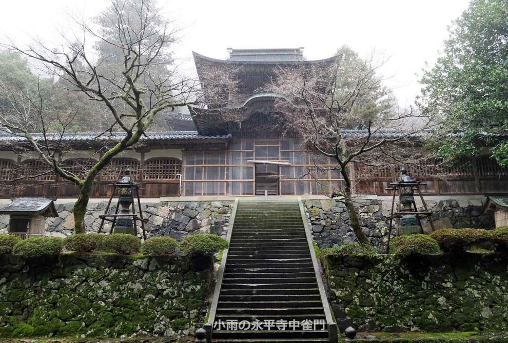 小雨の永平寺中雀門 令和2年1月23日