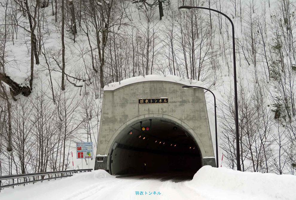 羽衣トンネル・美瑛町:東川町