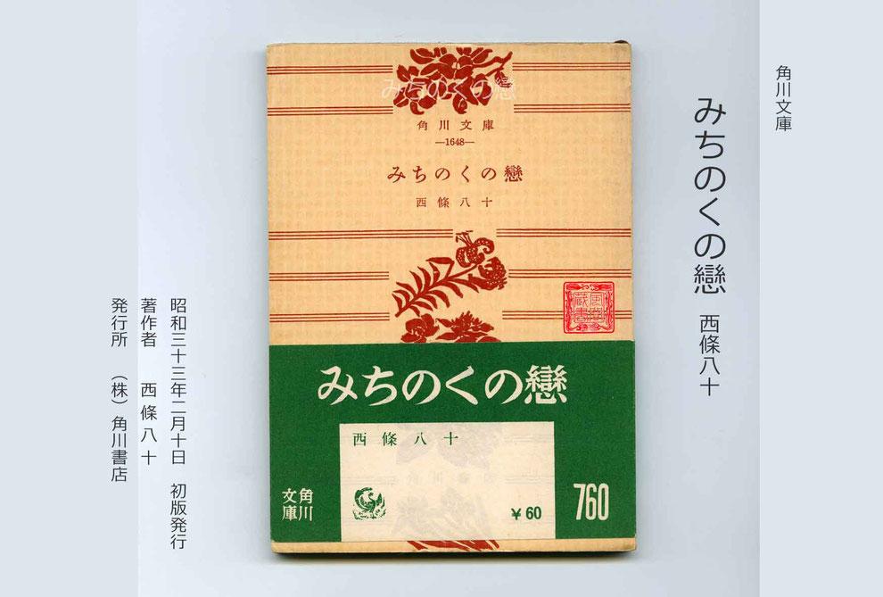西條八十著「みちのくの戀」角川文庫(風間蔵書)
