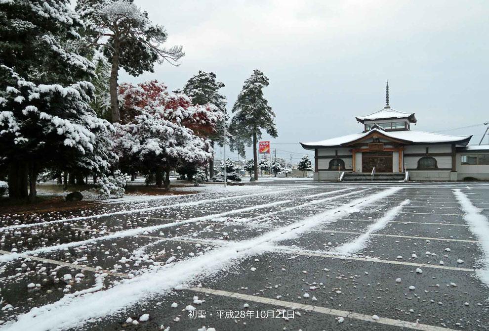 初雪・平成28年10月21日朝