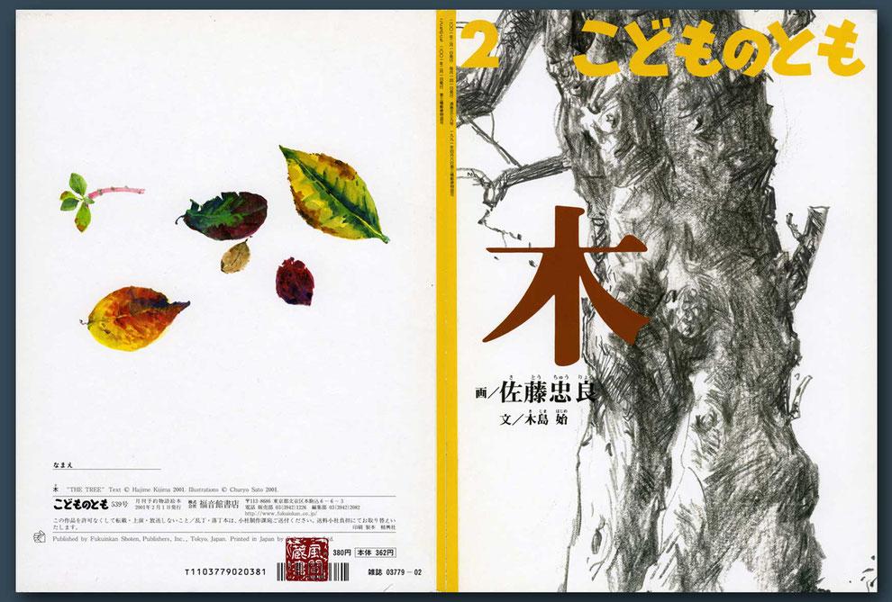 木・佐藤忠良 画