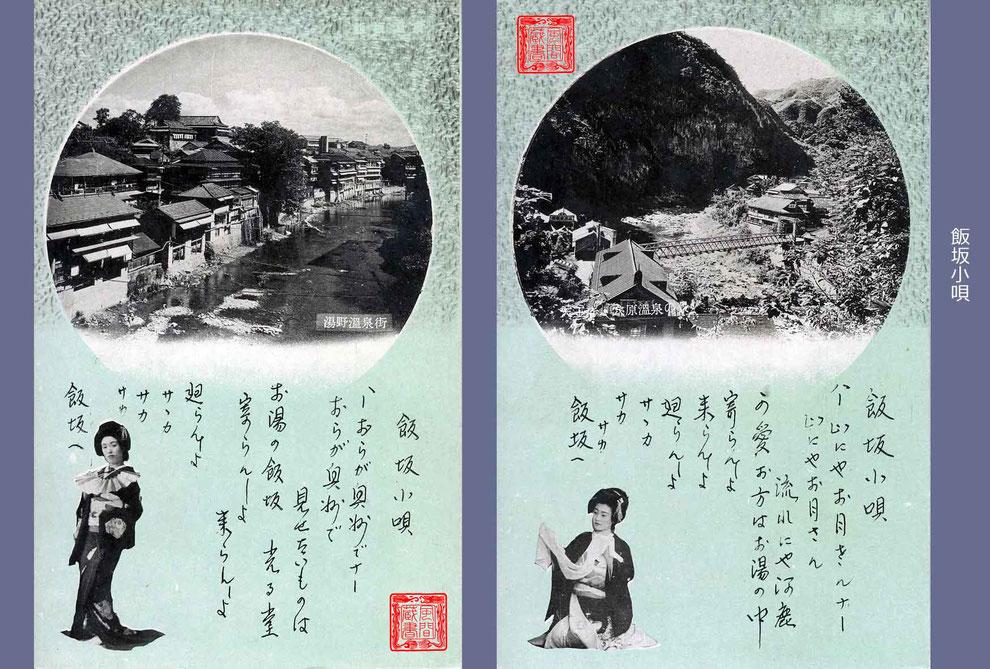 飯坂小唄 絵葉書7-8