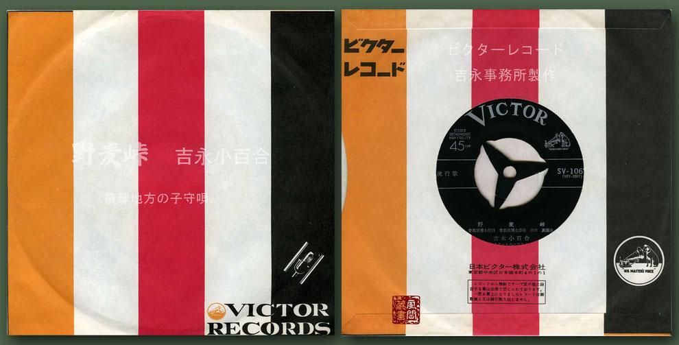 吉永小百合・野麦峠レコード