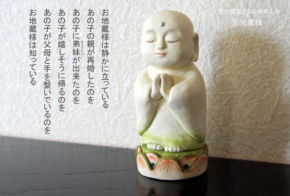 宮竹眞澄さんの創作人形・お地蔵様-03:風間撮影