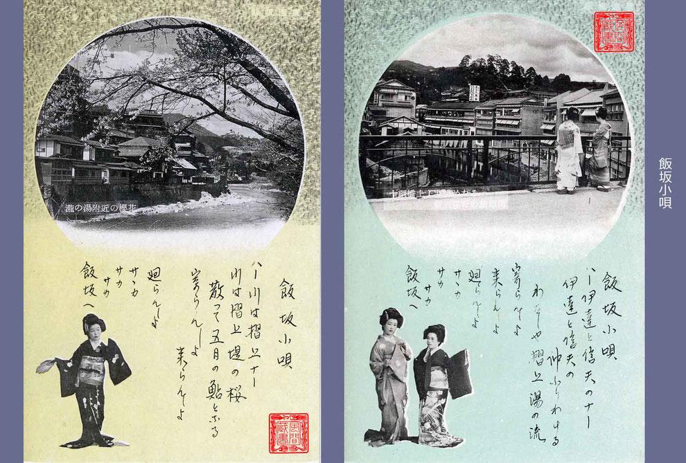 飯坂小唄 絵葉書5-6