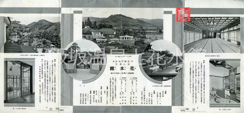 飯坂温泉と花水館・案内パンフレット-2(風間所蔵)
