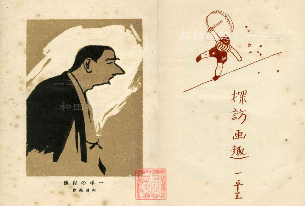 探訪画趣 一平の肖像 和田英作