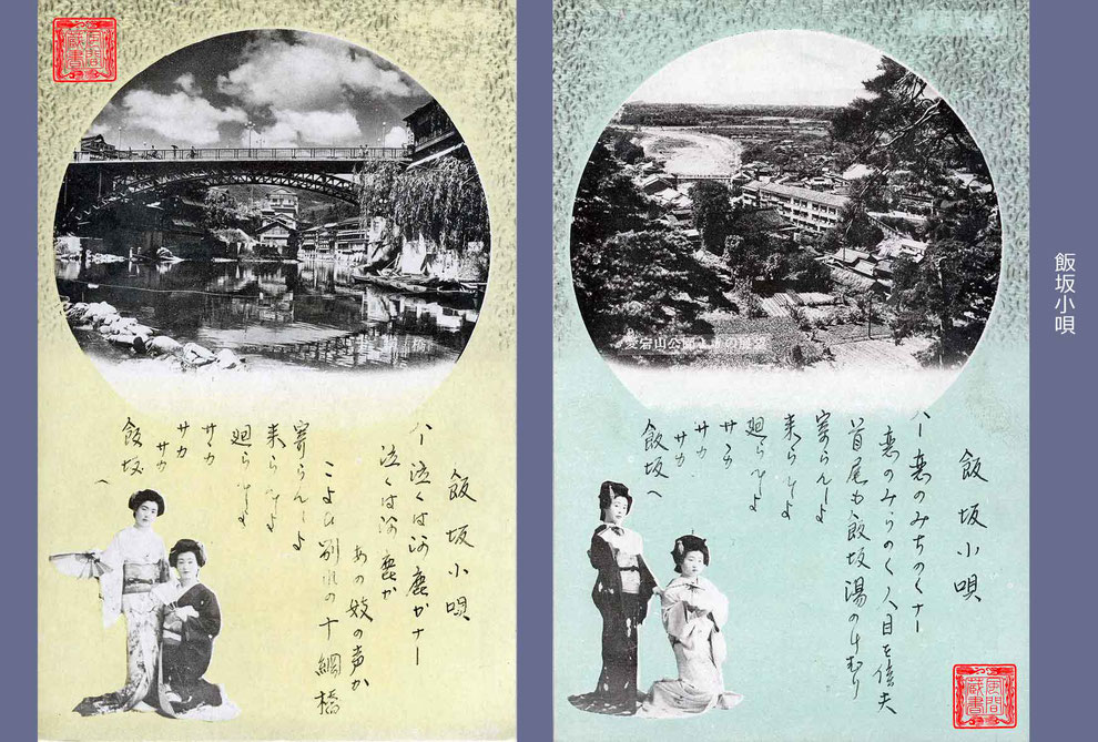 飯坂小唄 絵葉書1-2