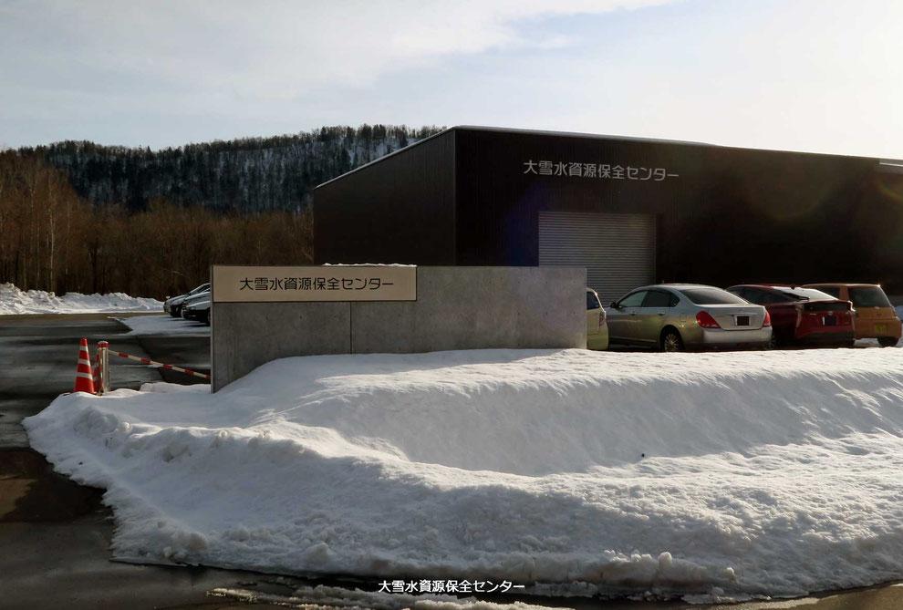 株式会社 大雪水資源保全センター