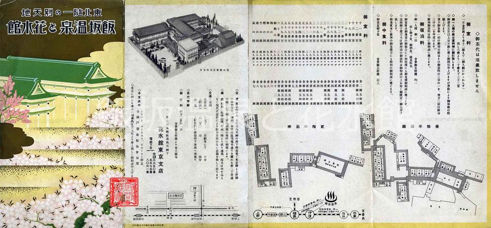 飯坂温泉と花水館・案内パンフレット-1(風間所蔵)