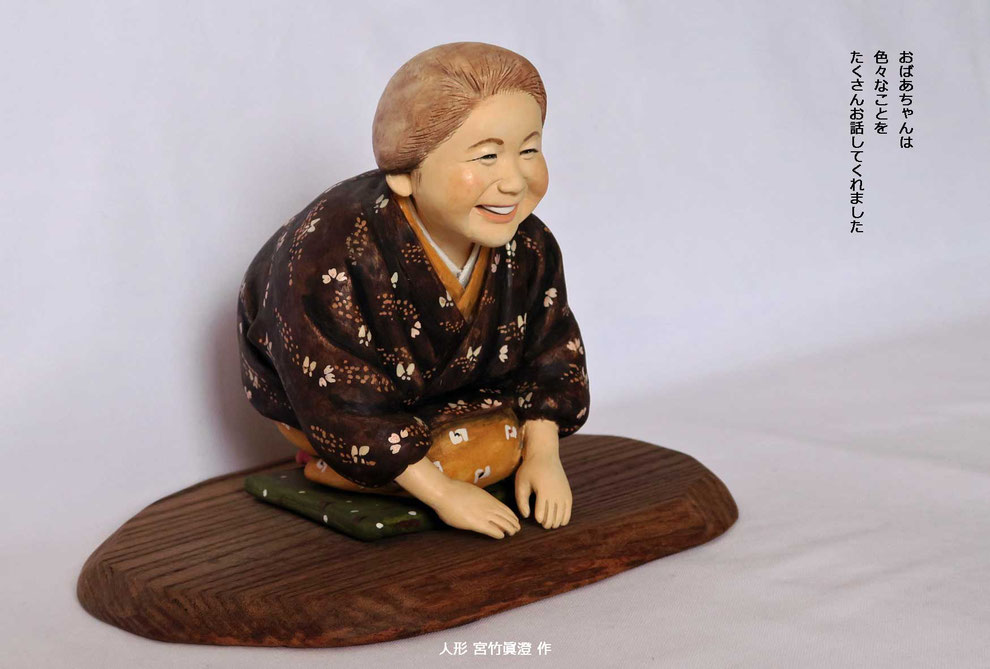 おばあちゃんの思い出 2 ・人形:宮竹眞澄
