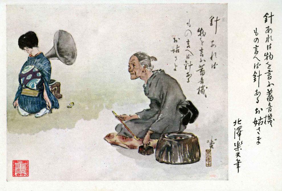 北澤楽天・漫画絵葉書第二輯-3