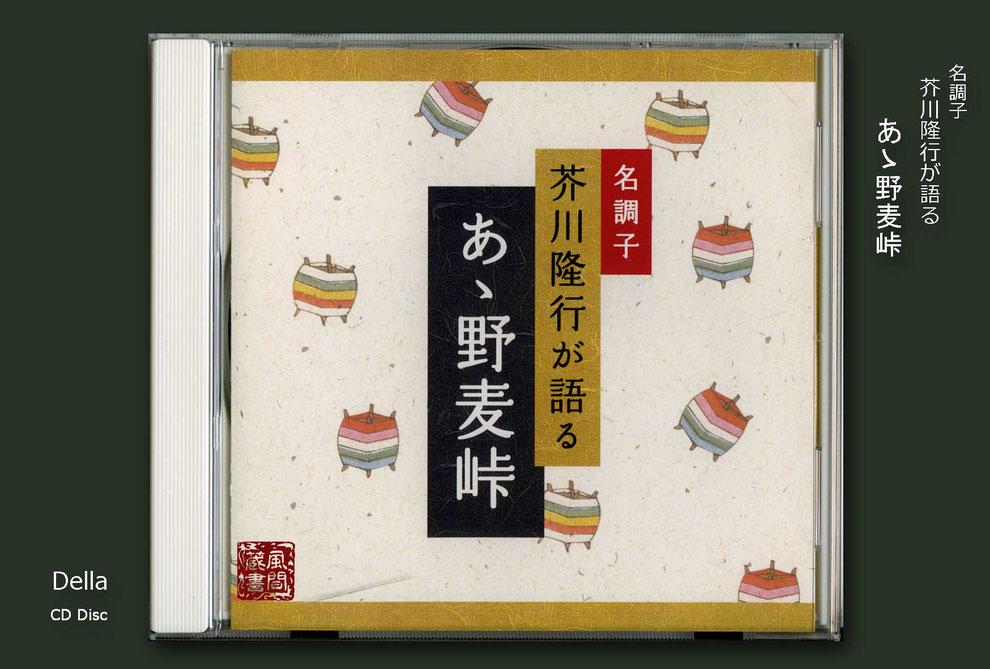 あゝ野麦峠 CD・芥川隆行