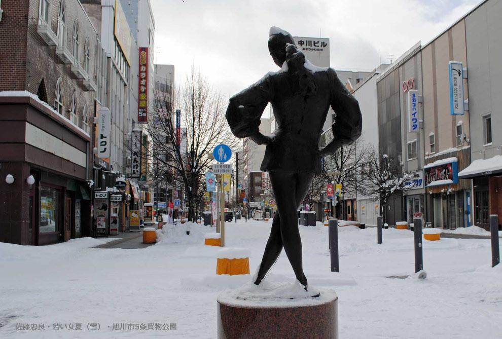 佐藤忠良・若い女夏・雪