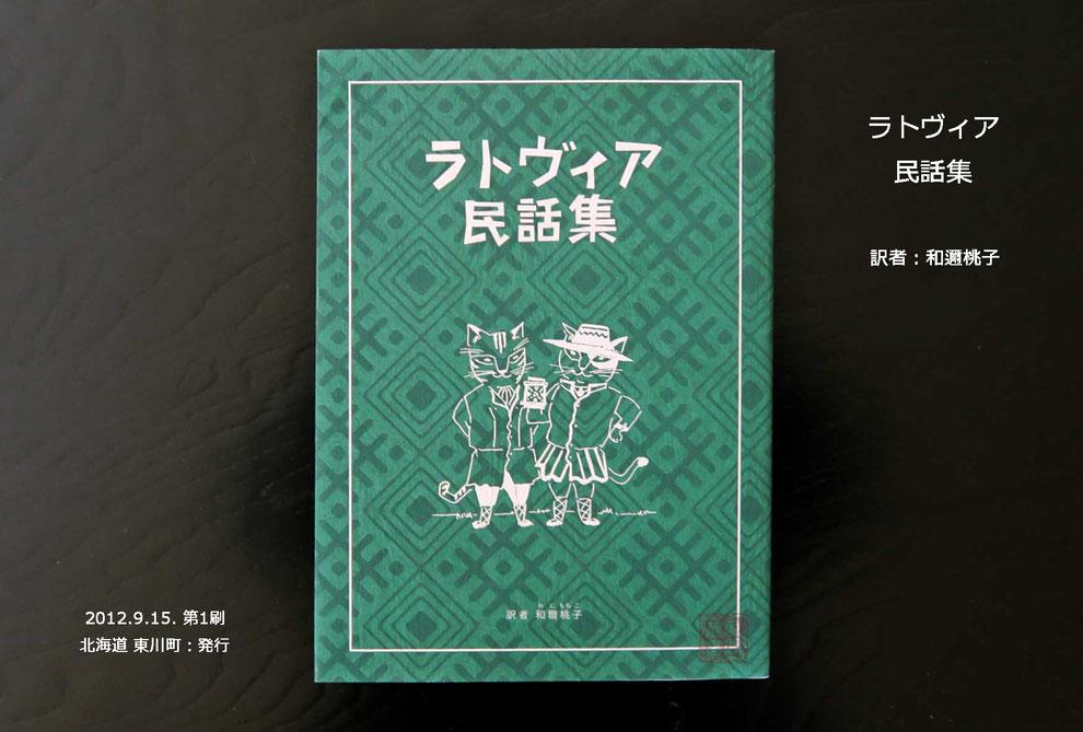 ラトヴィア民話集・東川町:発行
