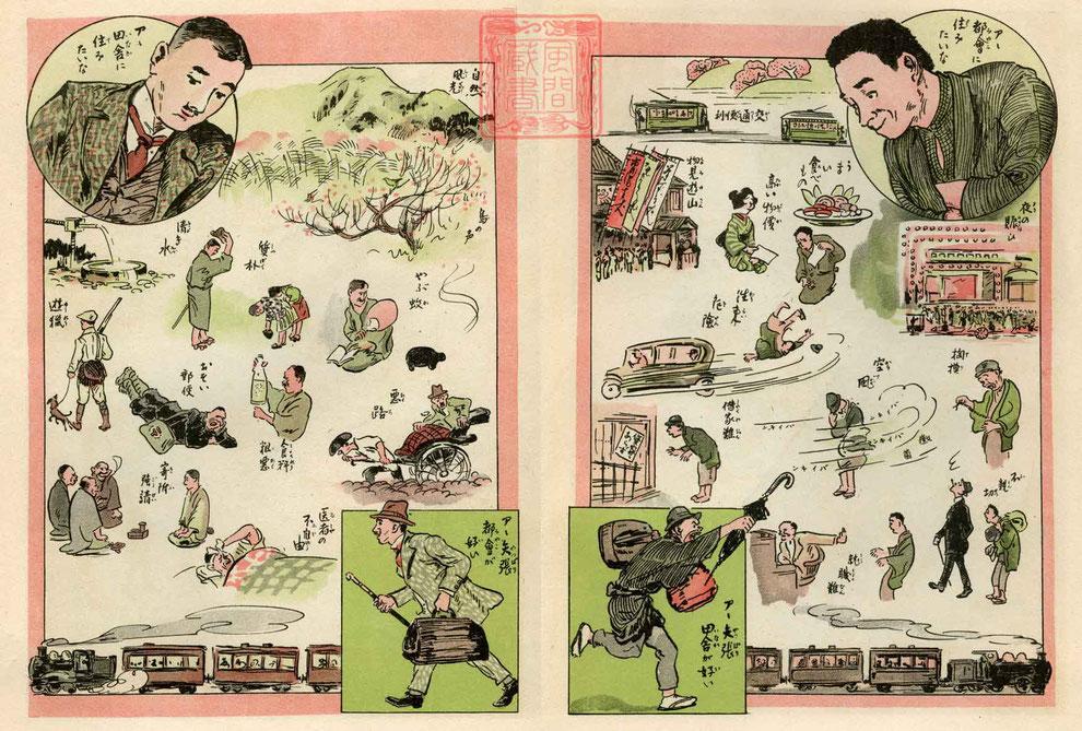 「楽天全集1明治大正昭和社會漫画集」 10・11頁より