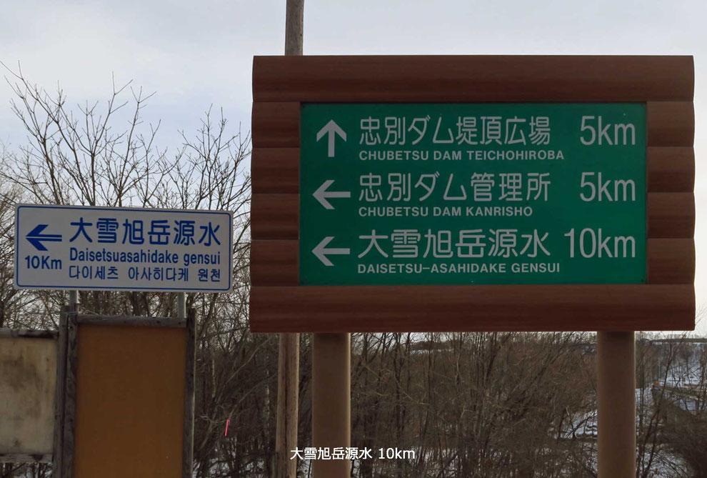 大雪旭岳源水10km